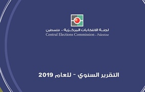 The CEC Issues the 2019 Annual Report